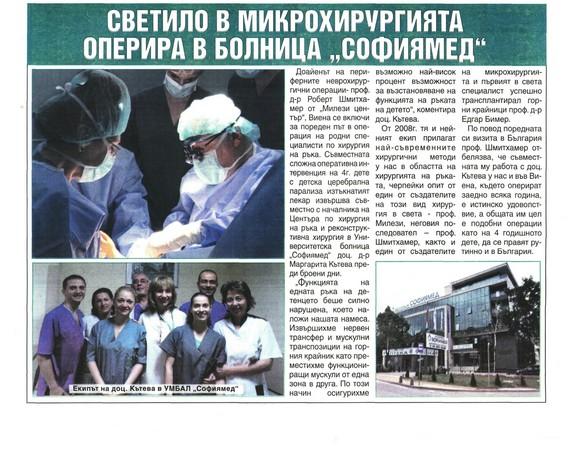 Светило в микрохирургията оперира в болница