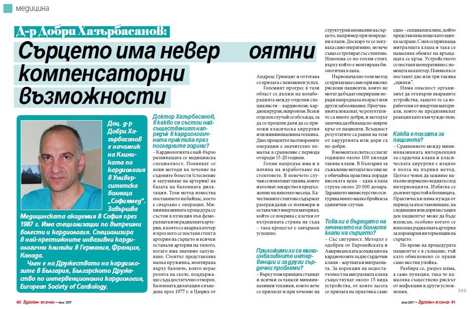 Д-р Добри Хазърбасанов: Сърцето има невероятни компенсаторни възможности