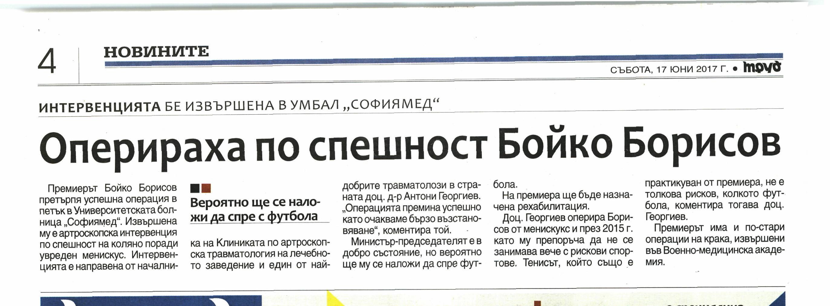 Оперираха за четвърти път коляното на Борисов Цветанов: Премиерът е добре, вече работи