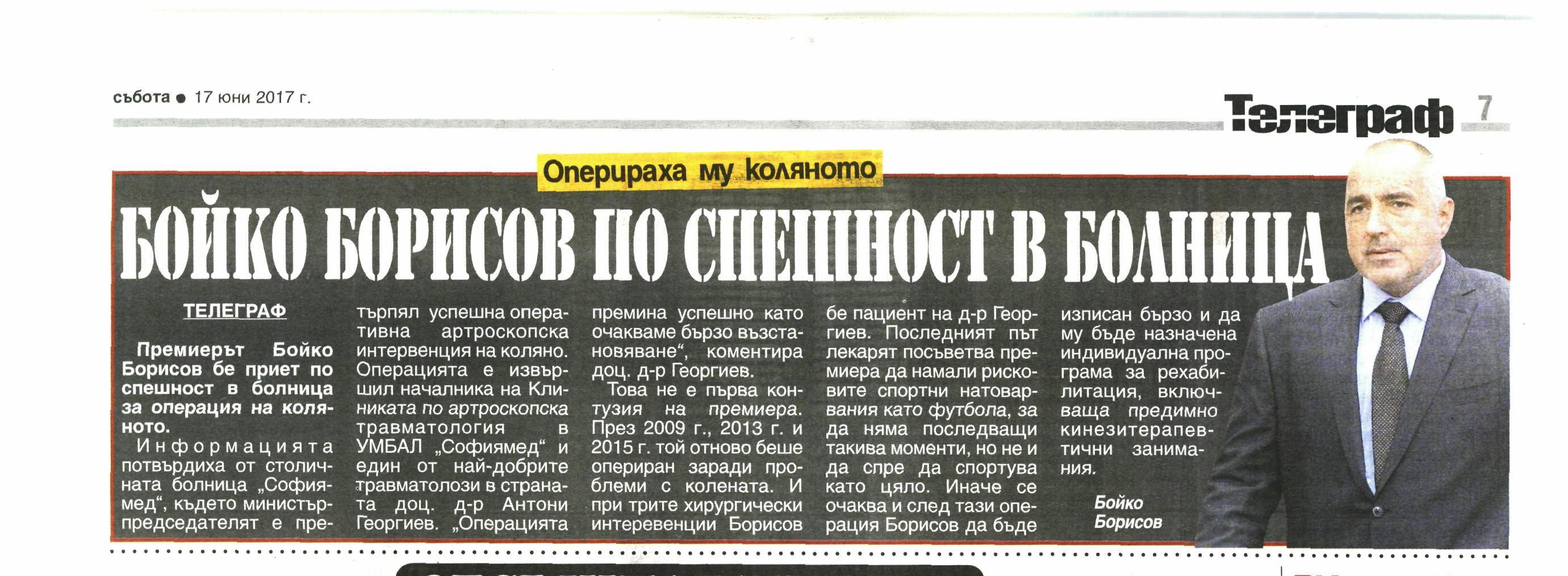 Бойко Борисов по спешност в болница