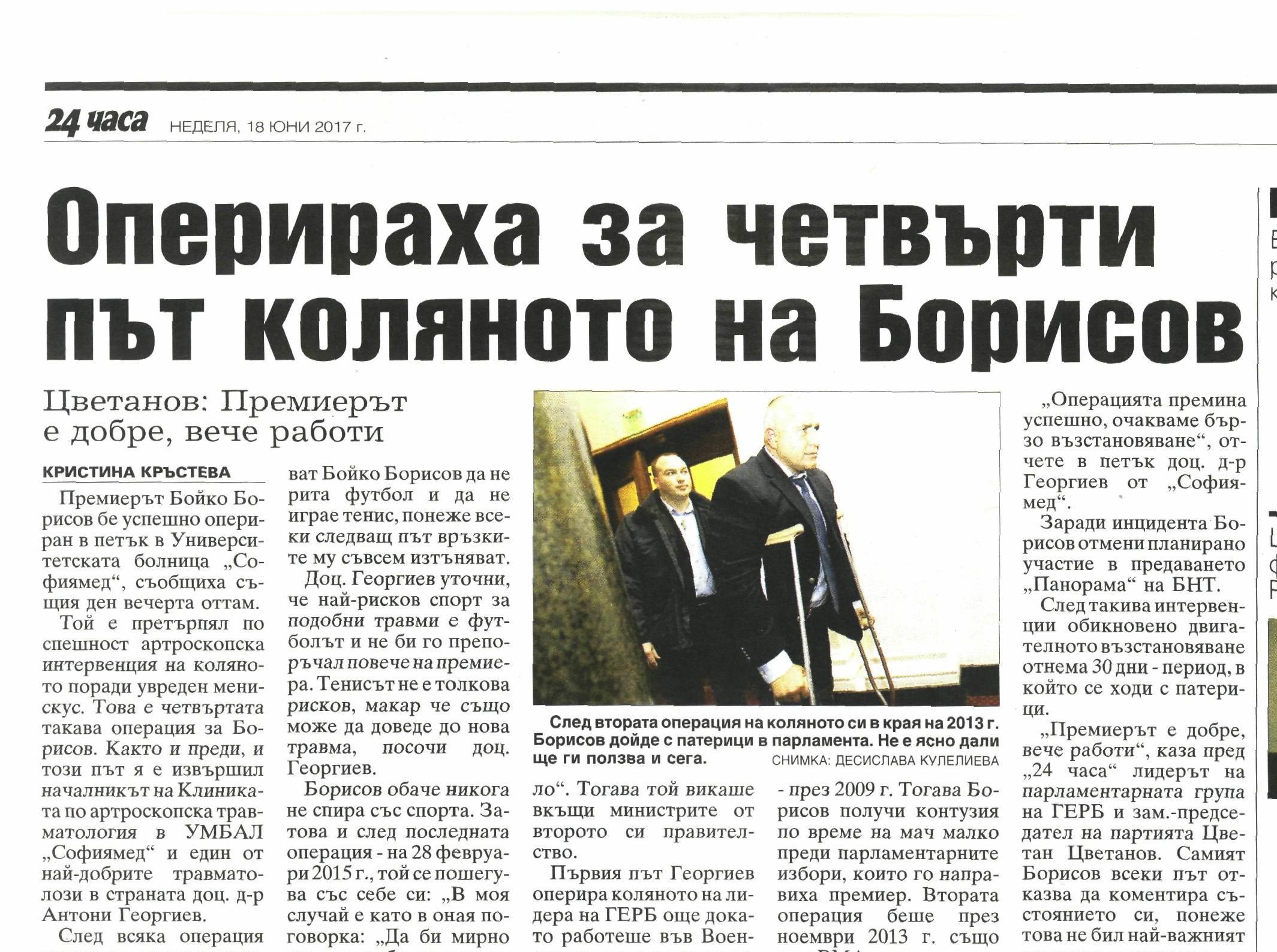 Бойко Борисов претърпя успешна операция