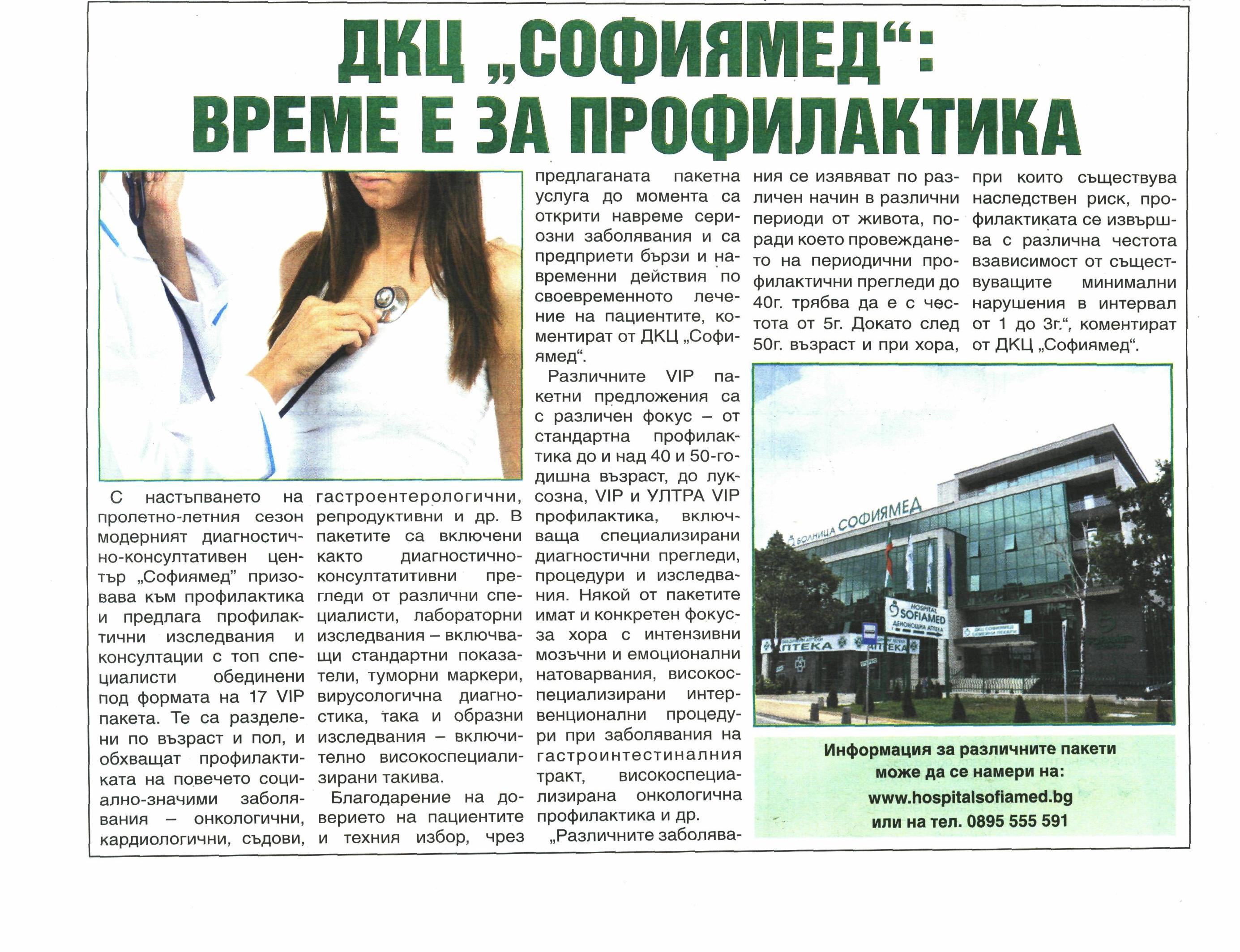 """ДКЦ """"Софиямед"""":Време е за профилактика"""