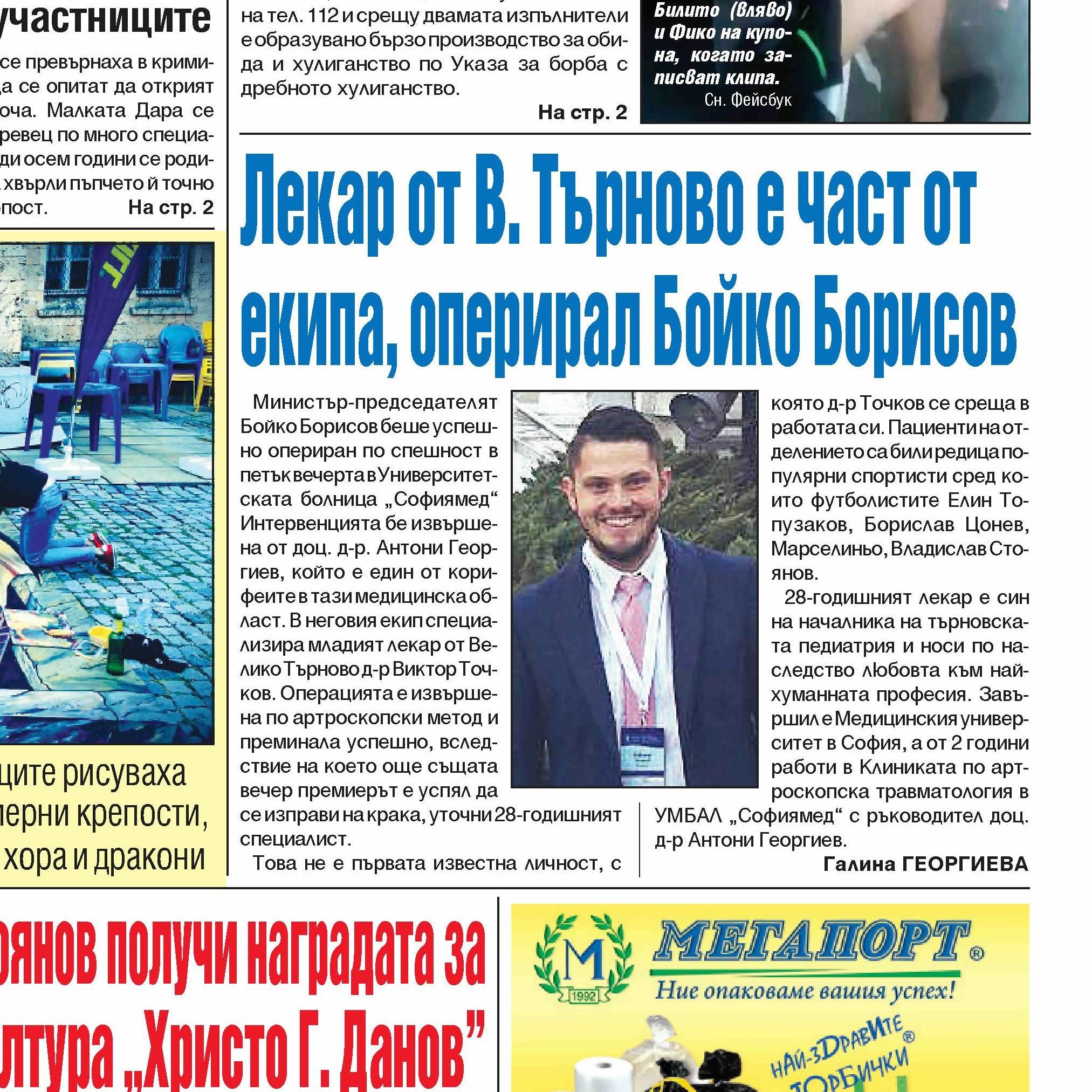 Лекар от В. Търново е част от екипа, оперирал Бойко Борисов
