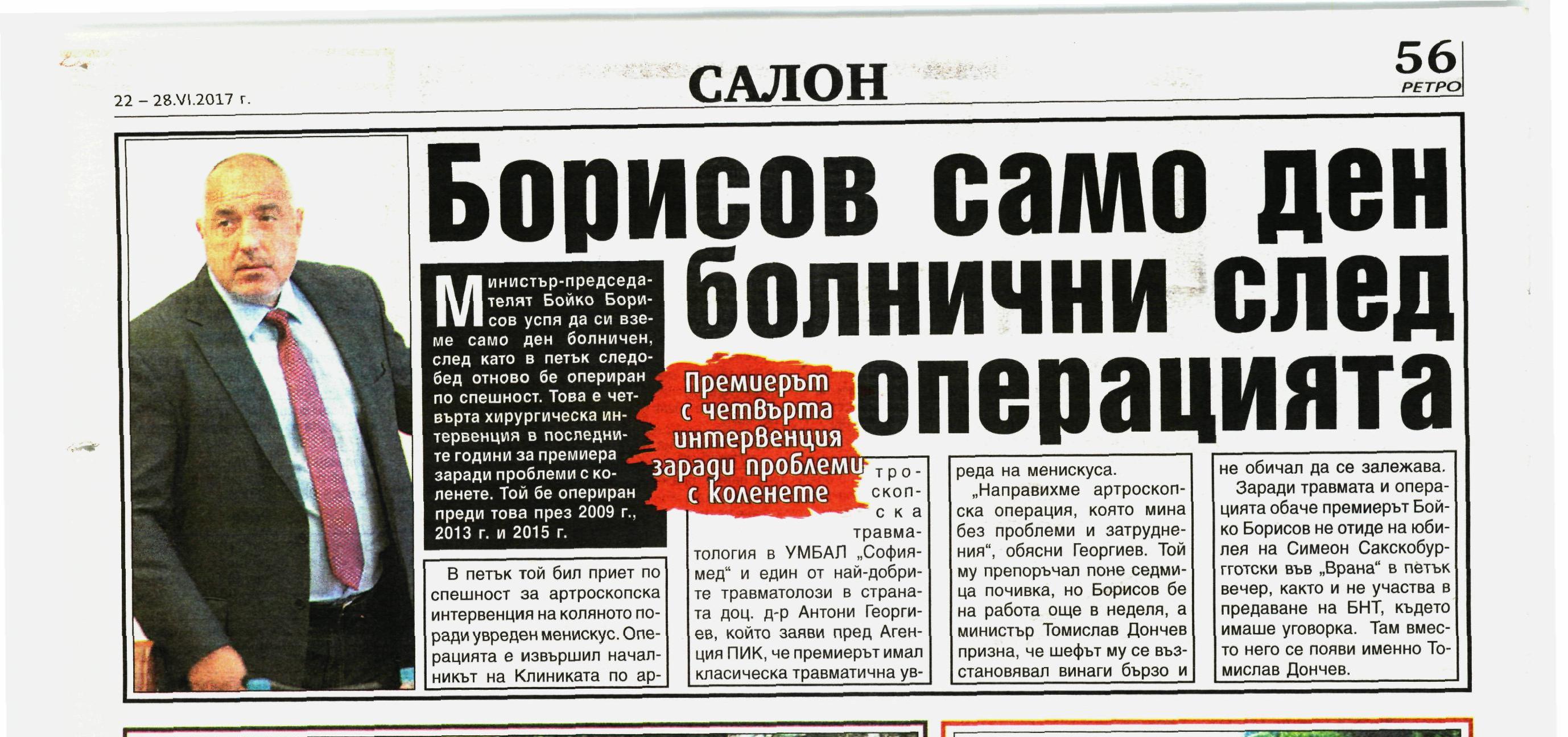 Борисов само ден болнични след операцията