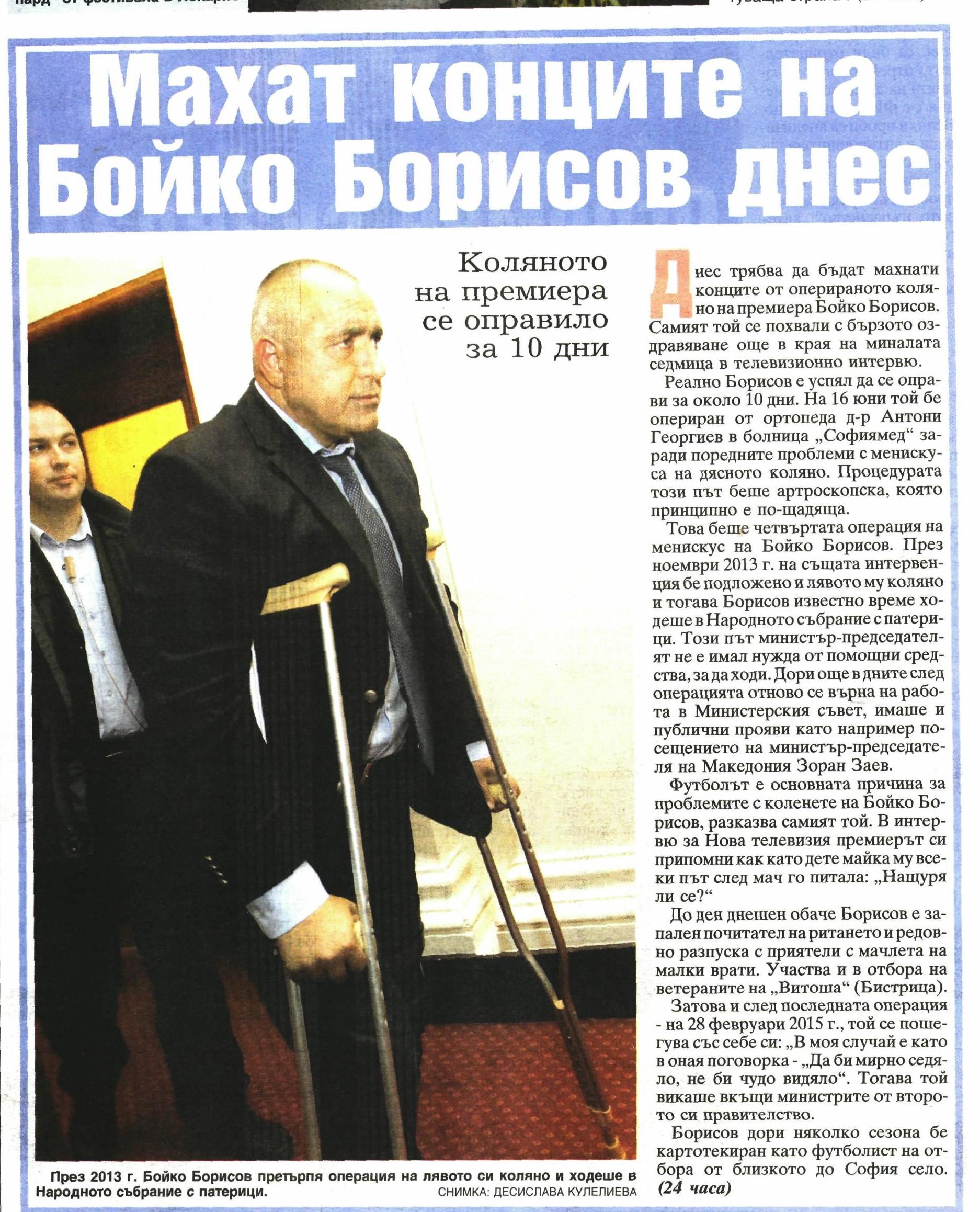 Махат конците на Бойко Борисов днес