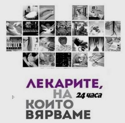 Училище за персонализирана медицина в София