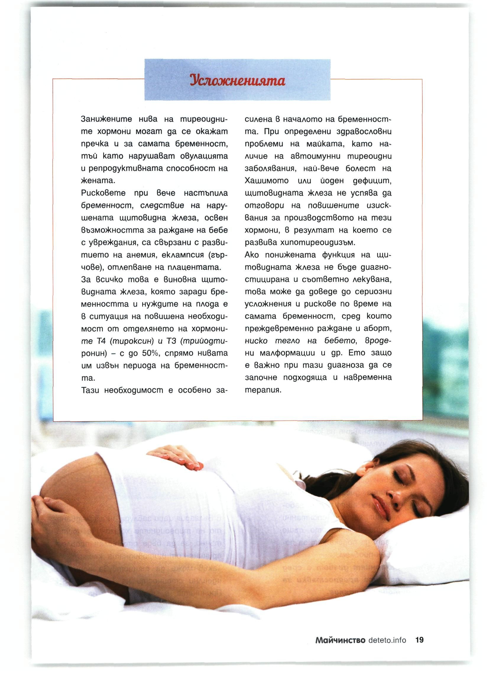 Играе критична роля по време на бременност