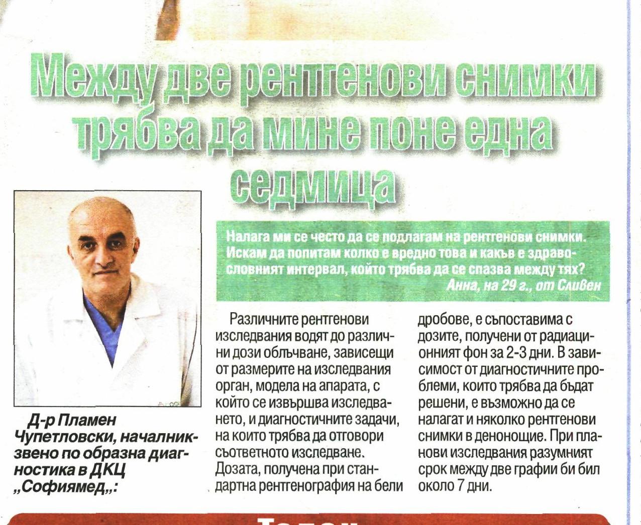 Лекарите от УМБАЛ