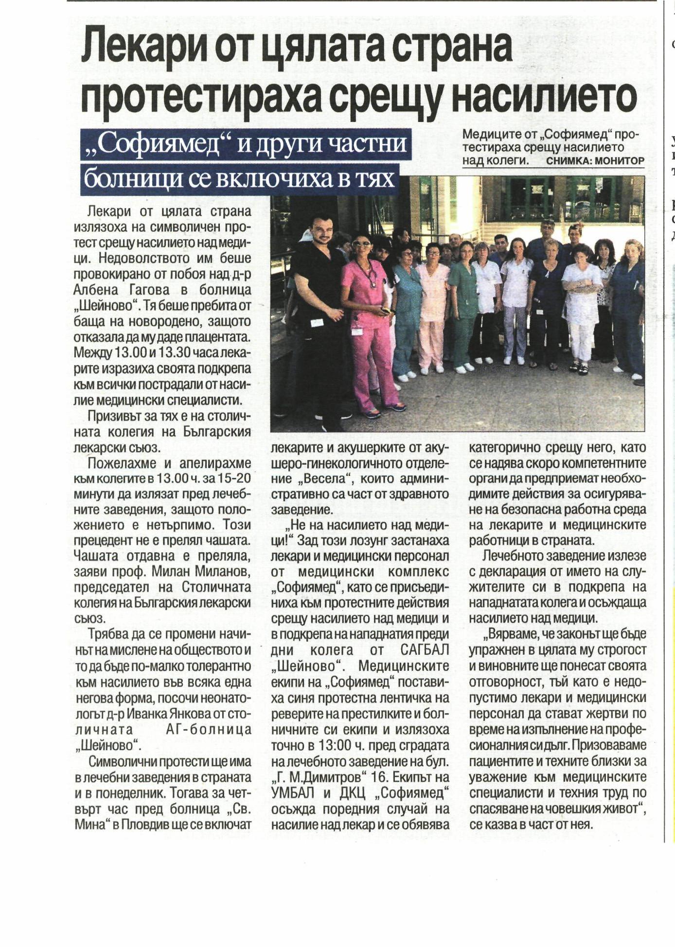 Лекари от цялата страна протестираха срещу насилието