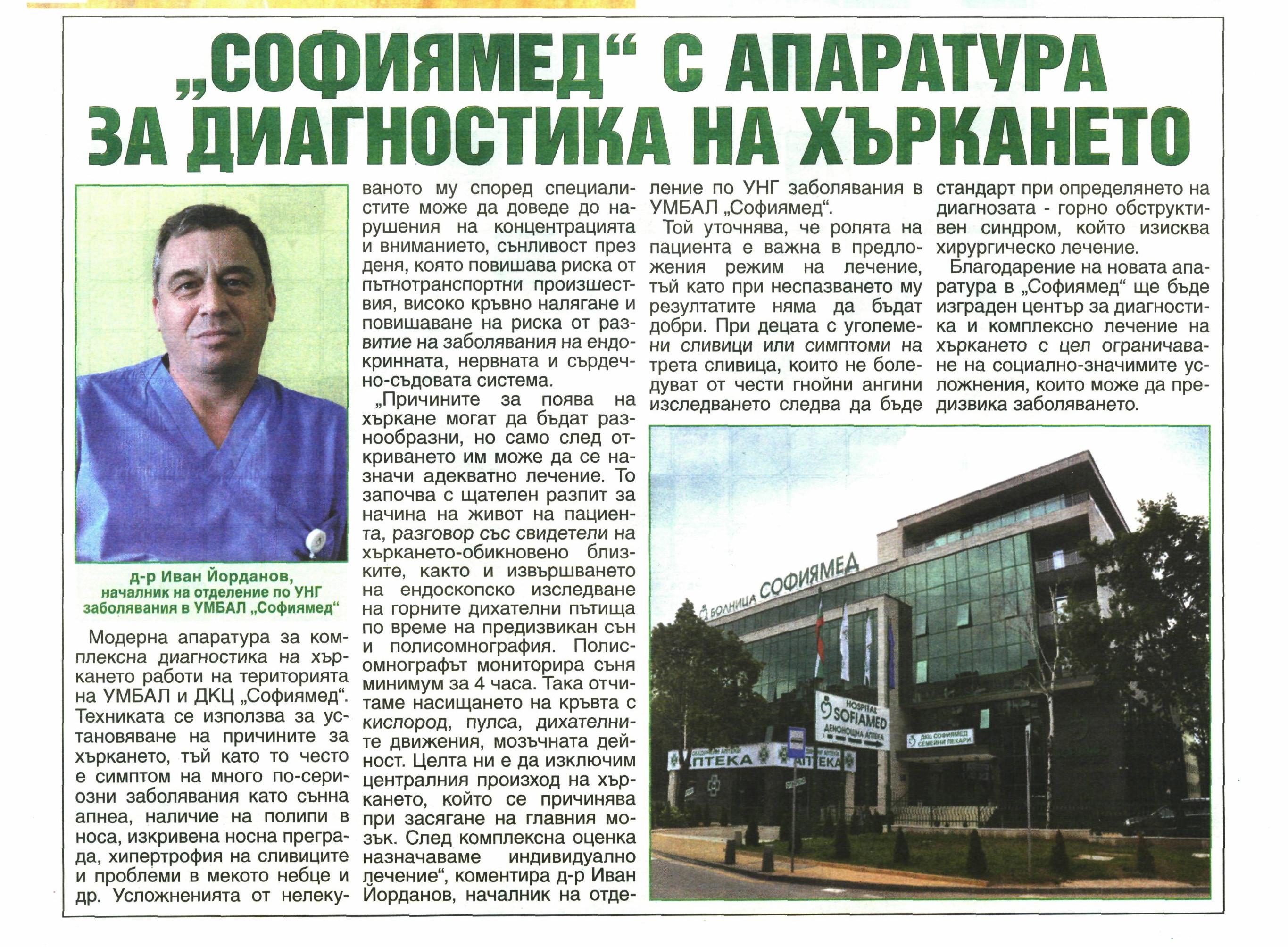 Как да избегнем летните УНГ заболявания вижте в интервюто на д-р Йорданов за здравното предаване