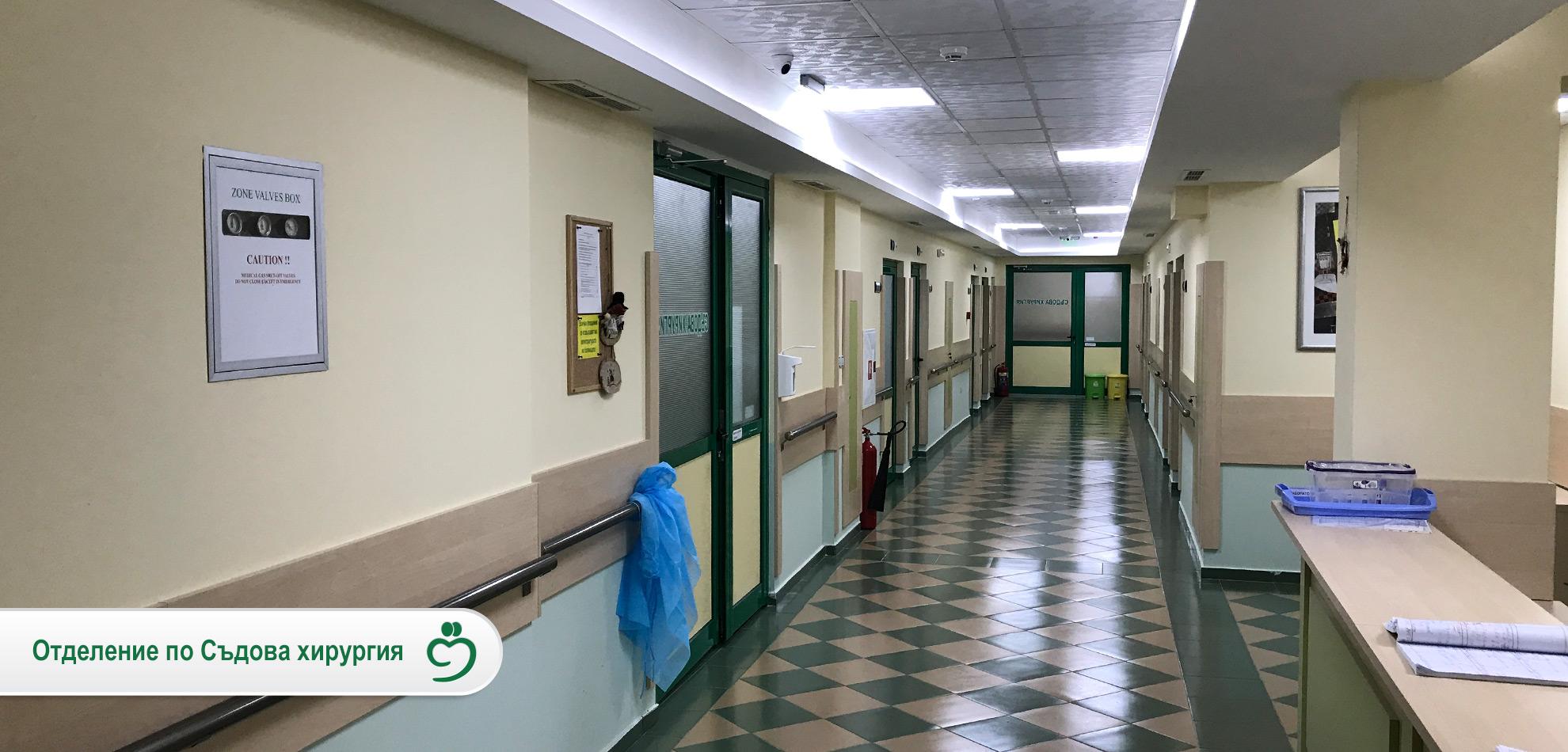 Отделението по съдова хирургия се измести на ет.5 в БЛОК1