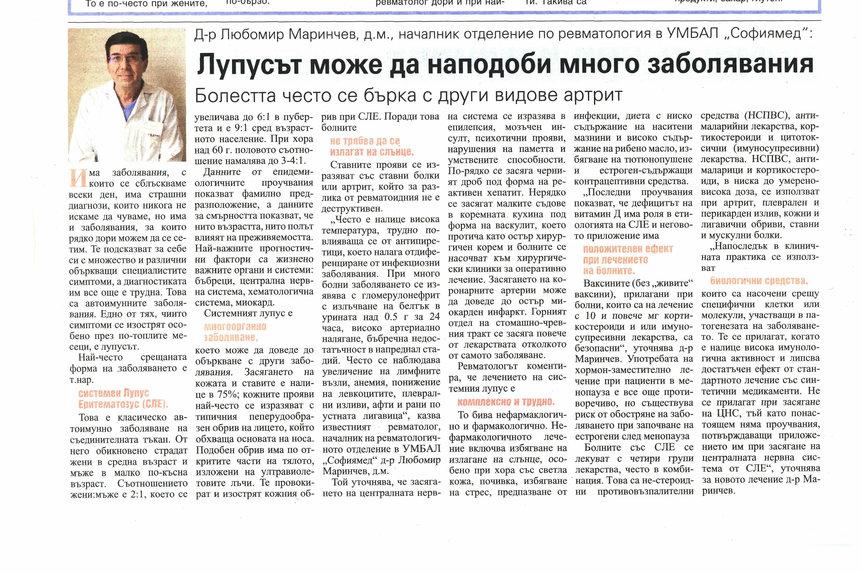 """Болница """"Софиямед"""" със социална инициатива в разгара на летния сезон"""