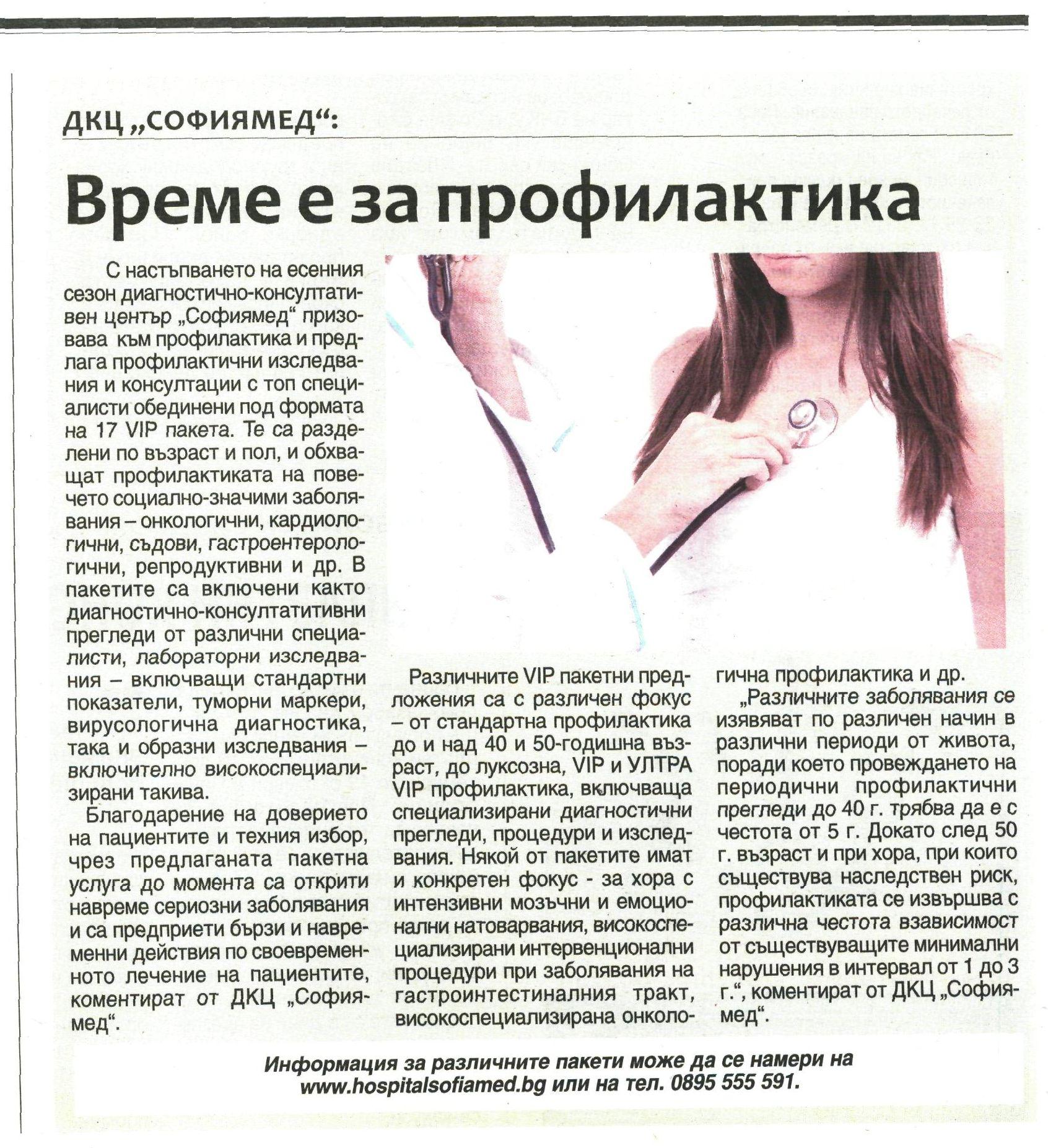 Д-р Йорданов в интервю за предаването