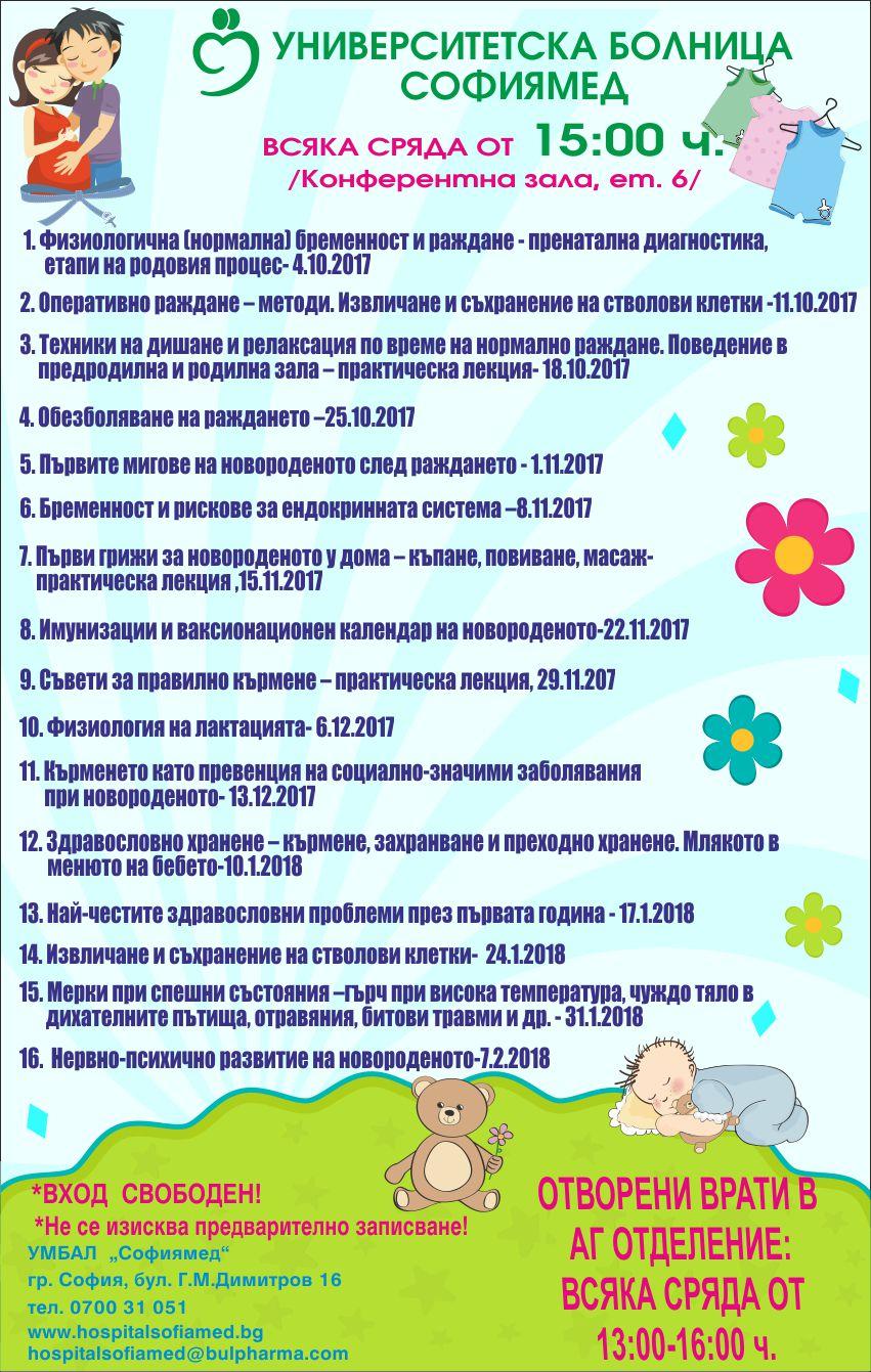 """Безплатното Училище за родители на """"Софиямед"""" продължава с нова програма и през есента"""