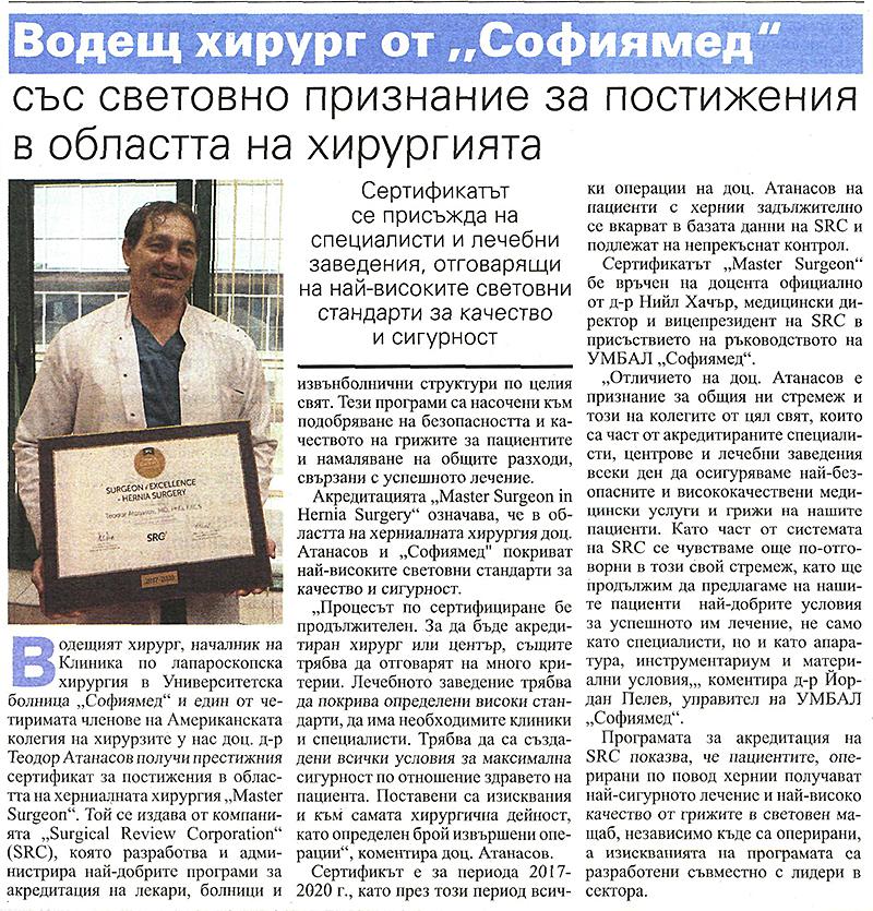 Водещ хирург от Софиямед със световно признание за постижения в областта на хирургията