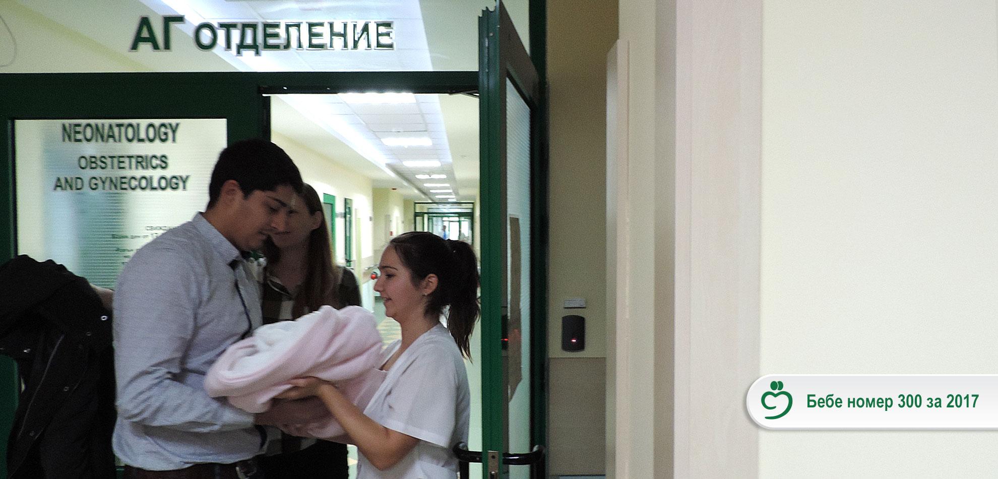 """Днес в """"Софиямед"""" изписахме малката Адриана с много любов"""