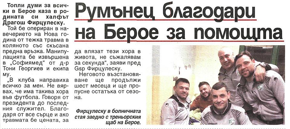 Халфът на Берое Драгош Фирцулеску опериран в навечерието на Нова година в болница