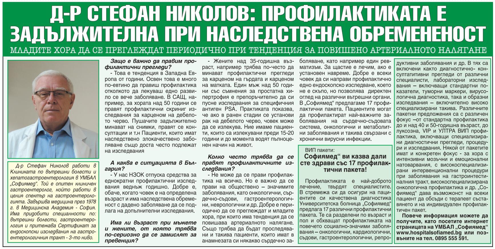 д-р Стефан Николов: Профилактиката е задължителна при наследствена обремененост