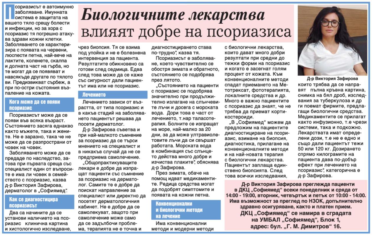 """Интервю с Нели Филипова, старши акушерка в УМБАЛ """"Софиямед"""""""