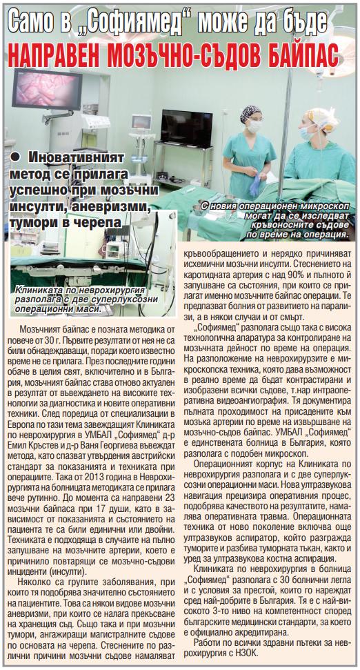Дойче Веле: Защо в България толкова много хора умират от инсулт?