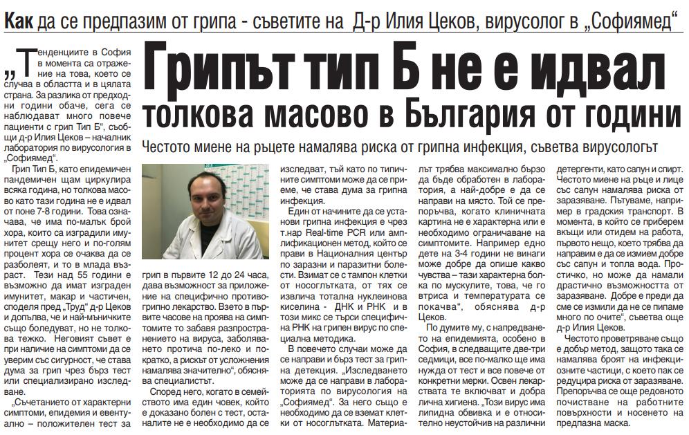 Грипът Тип Б не е идвал в България толкова масово от години