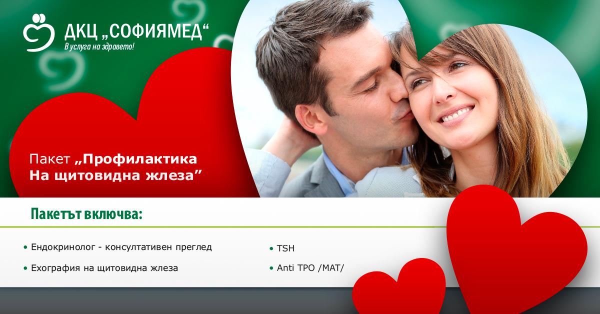 """""""Софиямед"""" предлага 17 широкоспектърни здравни профилактични пакета"""