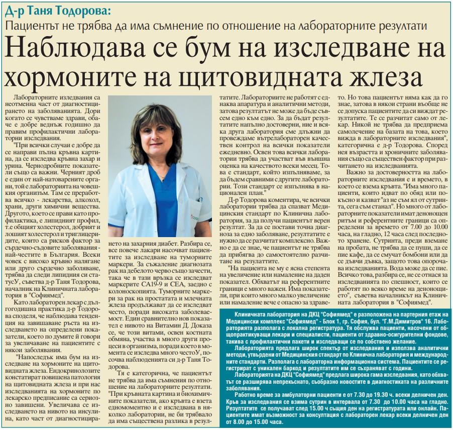 Д-р Таня Тодорова:  Пациентът не трябва да има съмнение по отношение на лабораторните резултати