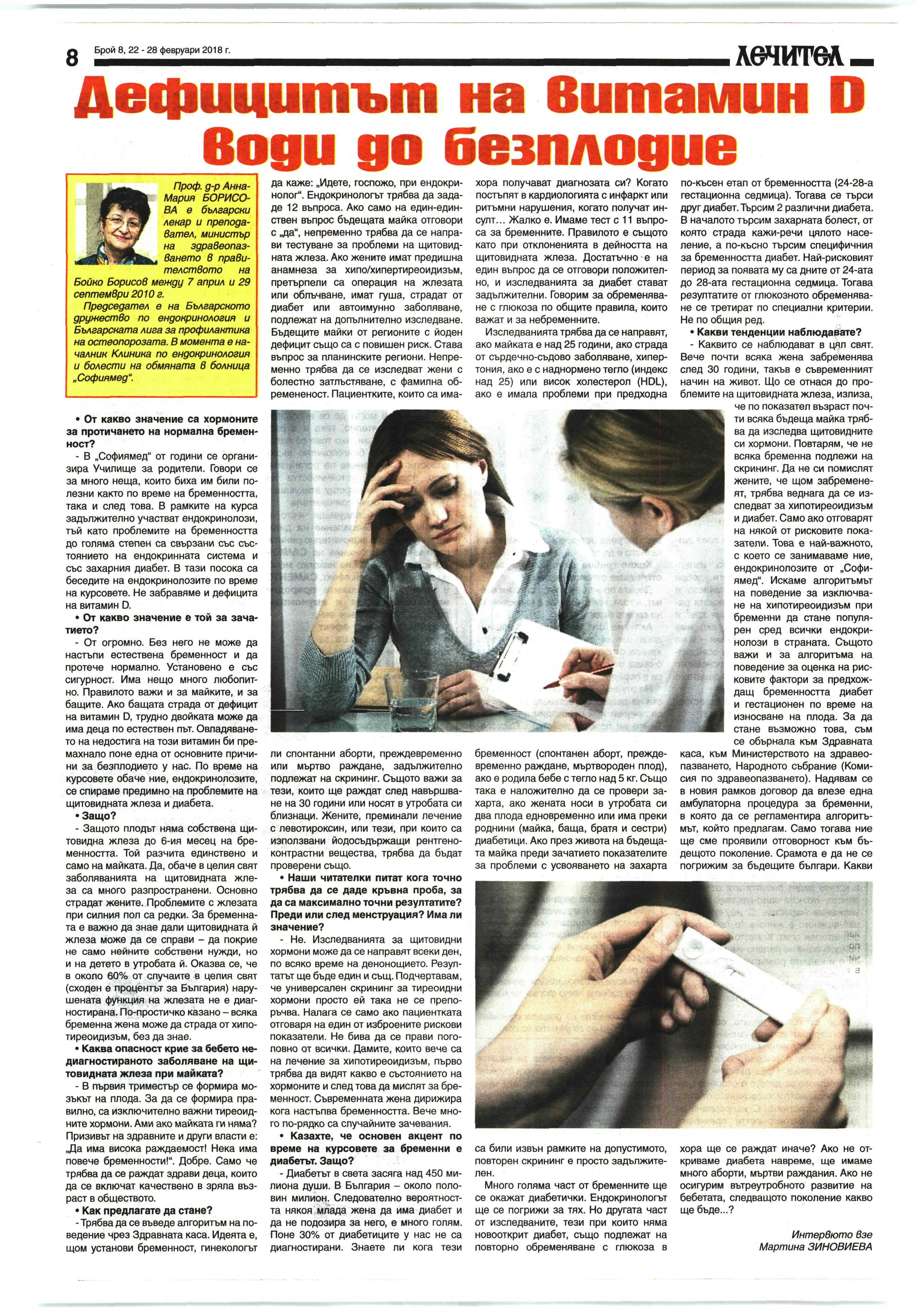 Проф. д-р Анна-Мария Борисова: Дефицитът на витамин D води до безплодие