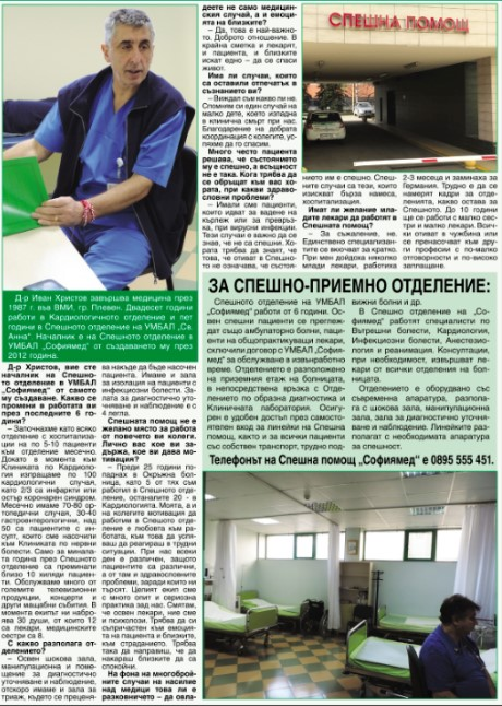Д-р Иван Христов: Освен лекари, спешните медици трябва да сме и психолози