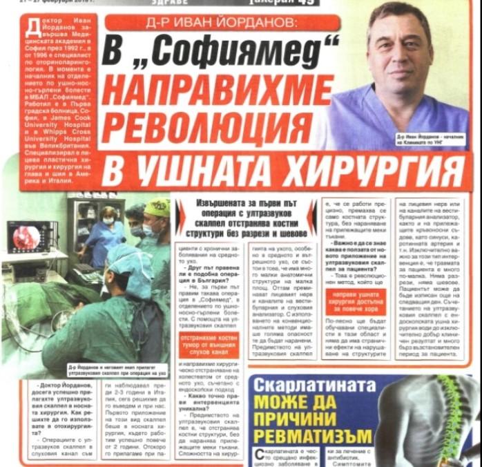 """Училището за родители на """"Софиямед"""" с нови лектори и теми от март"""