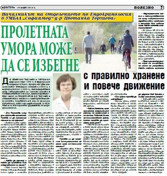 Д-р Цветан Алайков: Вече лекуваме успешно нелечими преди 20 години болести