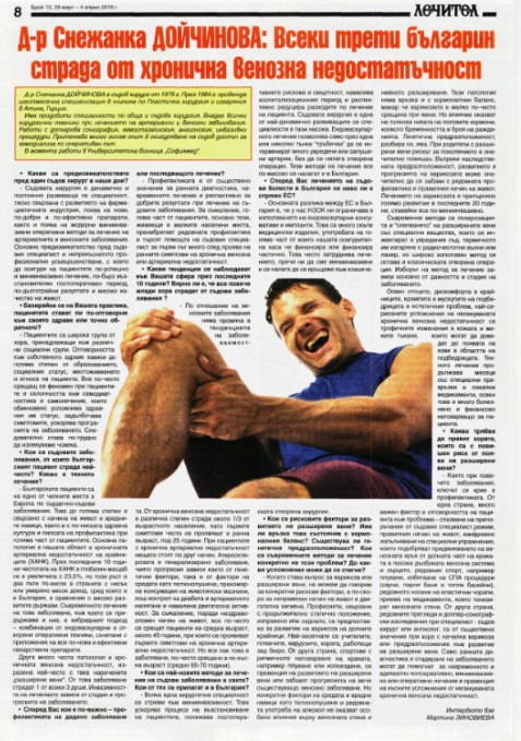 Д-р Снежанка Дойчинова: Всеки трети българин страда от хронична венозна недостатъчност