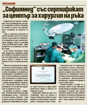 Д-р Ваня Георгиева: Мозъчно-съдовият байпас е спасението при гигантски аневризми