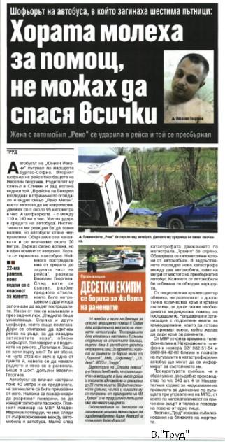 """Двама пострадали при катастрофата на магистрала """"Тракия"""" бяха приети в """"Софиямед"""""""