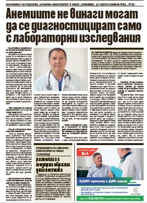Д-р Цветан Алайков: Анемиите не винаги могат да се диагностицират само с лабораторни изследвания