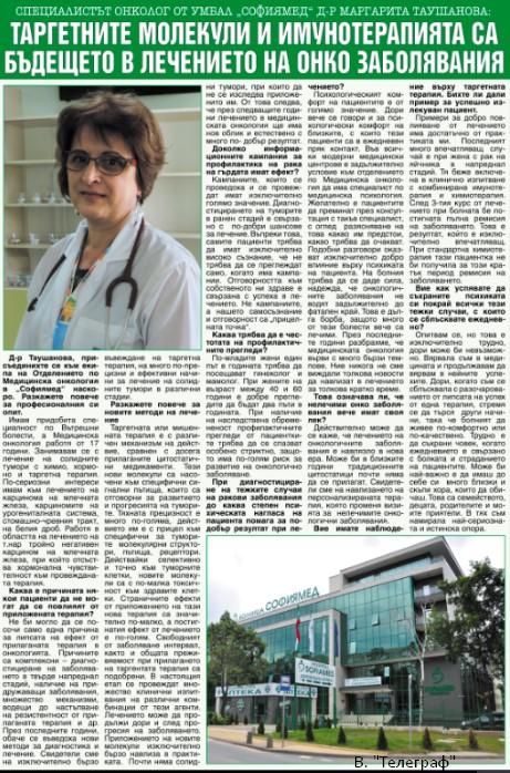 Д-р Маргарита Таушанова: Таргетните молекули и имунотерапията са бъдещето в лечението на онко заболявания