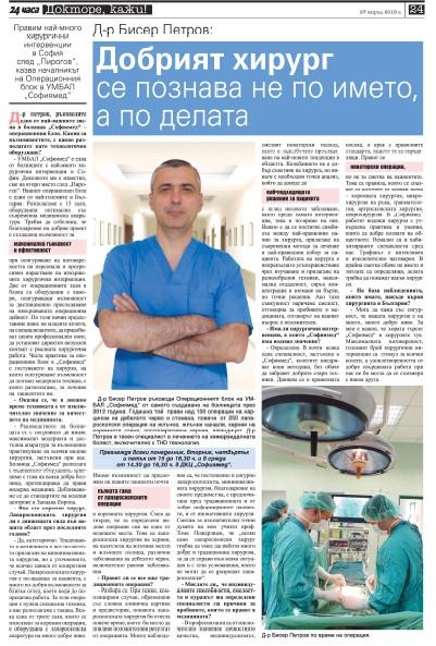 Д-р Бисер Петров: Добрият хирург се познава не по името, а по делата