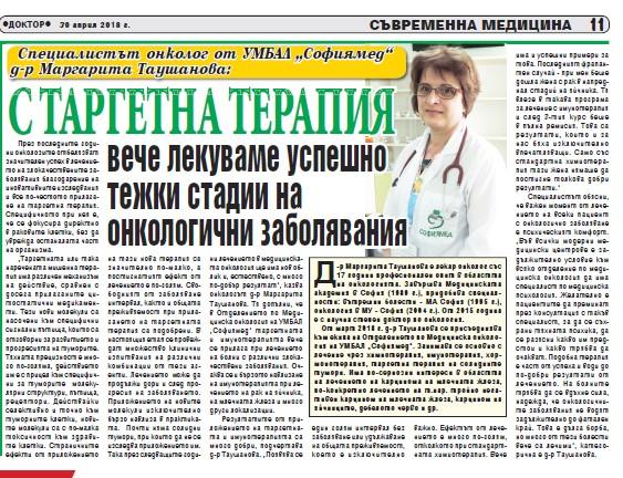 Д-р Маргарита Таушанова: С таргетна терапия вече лекуваме успешно тежки стадии на онкологични заболявания