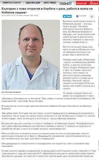 Бългаpин c нови открития в борбата c рака, работи в екипа на Нобелов лауреат