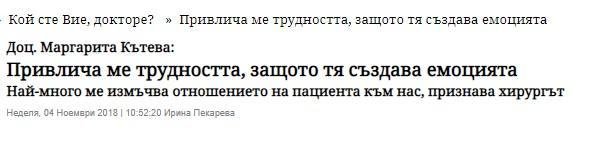Доц. д-р Маргарита Кътева от УМБАЛ