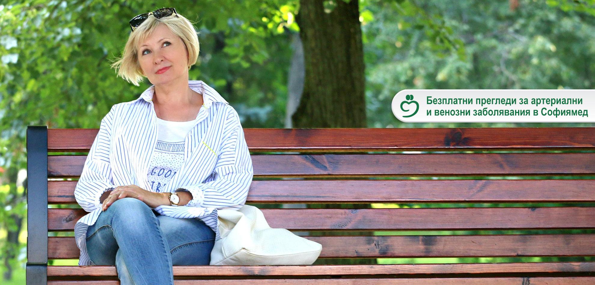 Безплатни прегледи за артериални и венозни заболявания в УМБАЛ