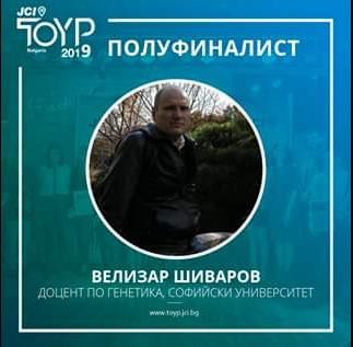 Д-р Велизар Шиваров номиниран в категория