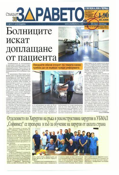 Отделението по Хирургия на ръка и реконструктивна хирургия в УМБАЛ