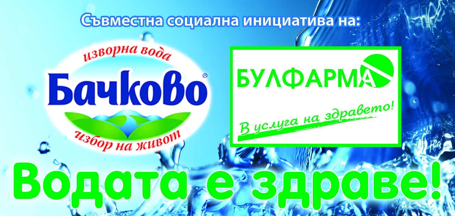 За да сте здрави, избирайте подходяща вода