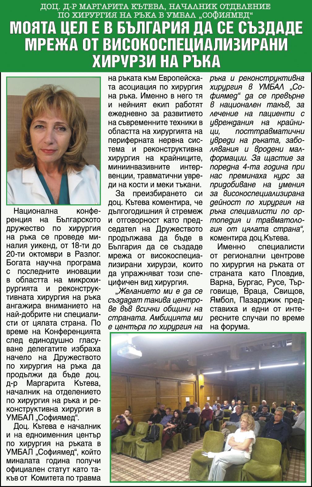 Моята цел е в България да се създаде мрежа от високоспециализирани хирурзи на ръка