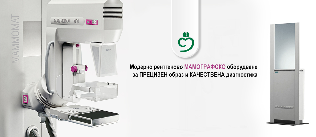 """Мамографски и ехографски прегледи в ДКЦ """"Софиямед"""""""