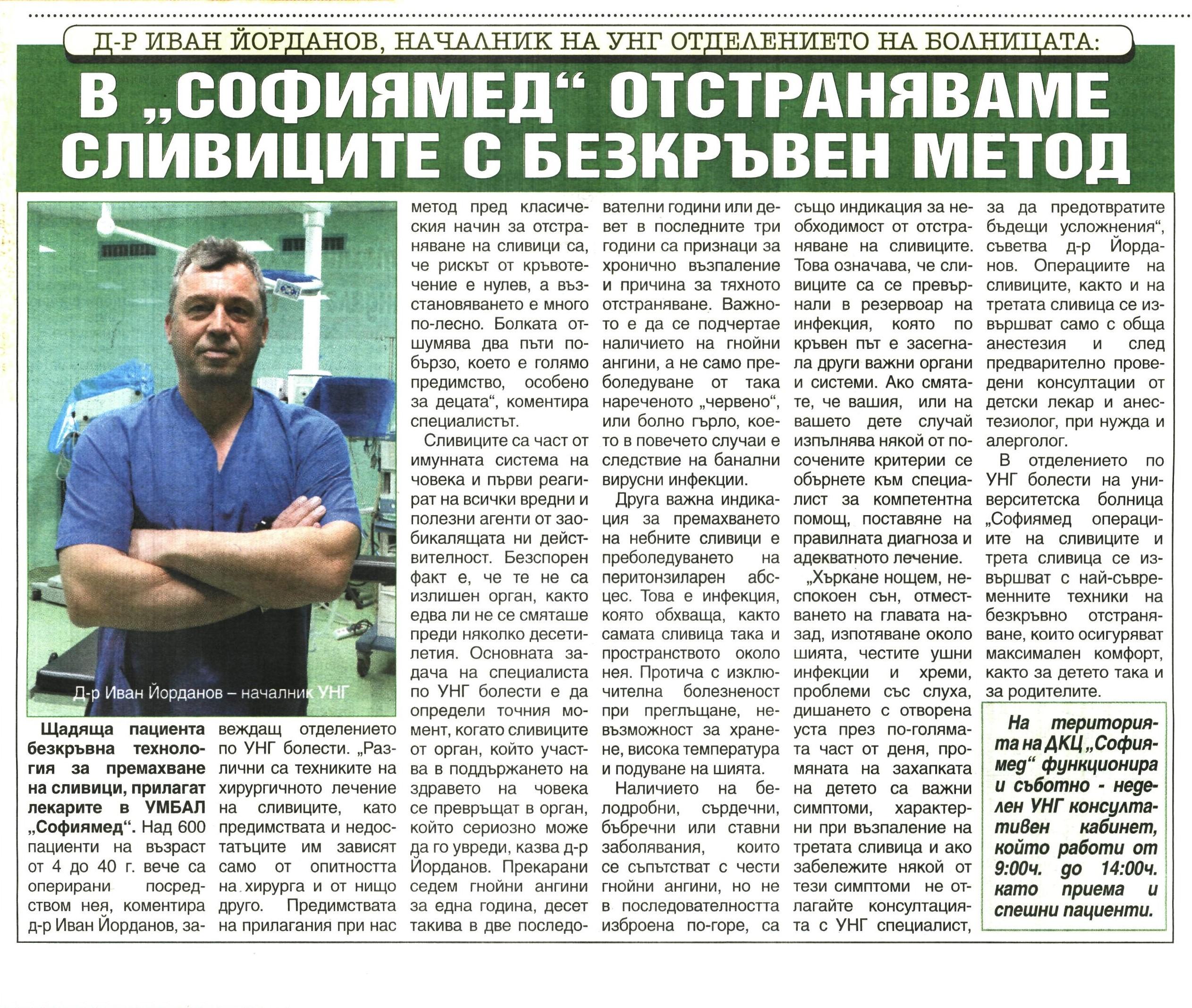 """В """"Софиямед"""" отстраняваме сливиците с безкръвен метод"""