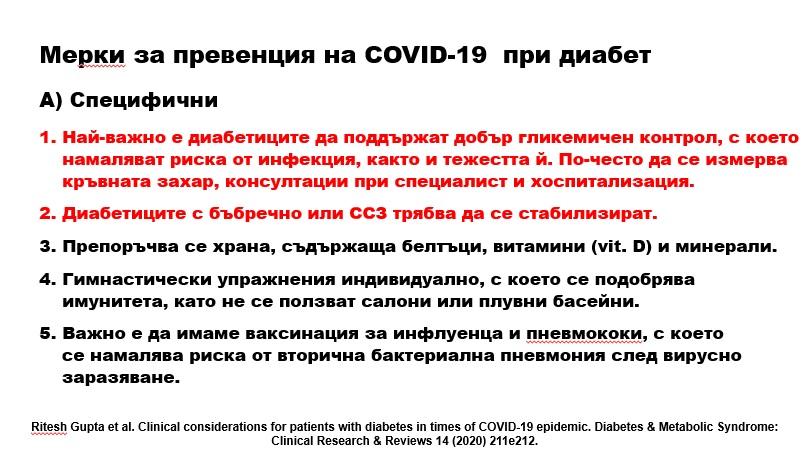 За диабетиците с COVID-19 контролът на кръвната захар е ключов