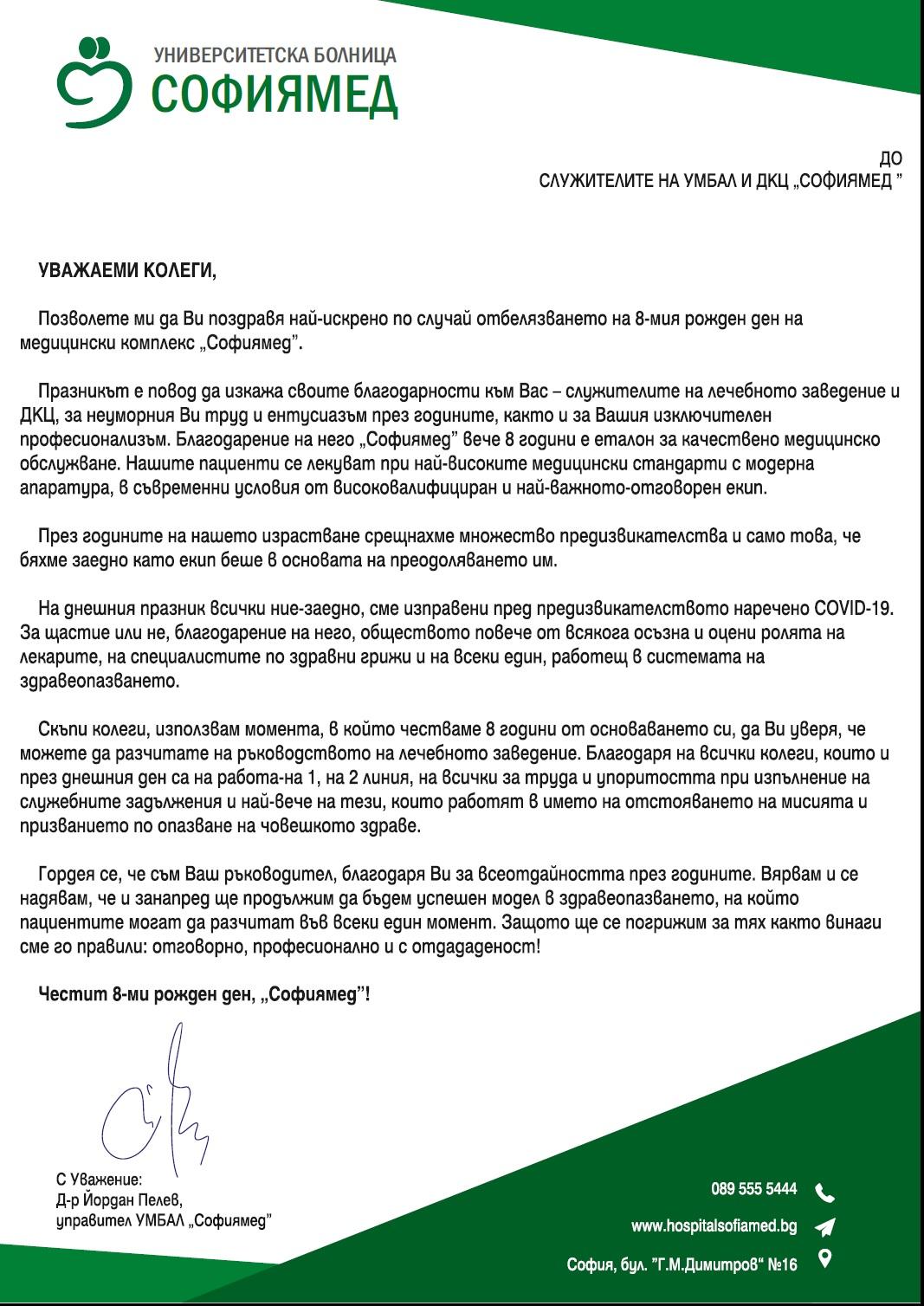 Доц. Шиваров сред 10-те най-известни млади личности на България за 2020г.