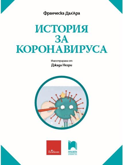 Безплатна книжка за деца:ИСТОРИЯ ЗА КОРОНАВИРУСА